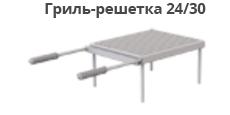 grandkamin-opcii-gril-reshetka-24-30