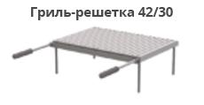 grandkamin-opcii-gril-reshetka-42-30