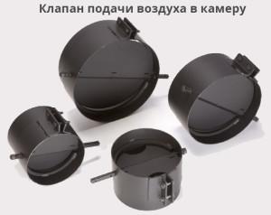 grandkamin-opcii-klapan-podachi-vozduxa-v-kameru