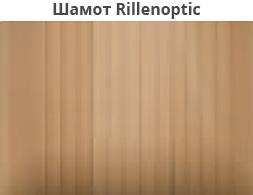 grandkamin-opcii-shamot-shamot-rillenoptic