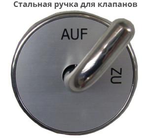 grandkamin-opcii-stalnaya-ruchka-dlya-klapanov