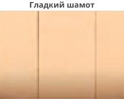 grandkamin-opcii-shamot-gladkij-shamot