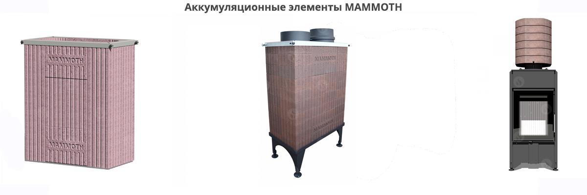grand-kamin-kaminnaya-topka-opcii-akkumulyaciya-mammoth-4