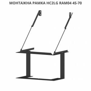 grand-kamin-montazhna-pamka-hc2lg-ram04-4s-70