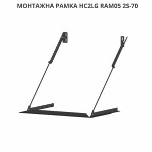 grand-kamin-montazhna-pamka-hc2lg-ram05-2s-70