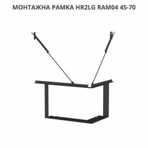 grand-kamin-montazhna-pamka-hr2lg-ram04-4s-70