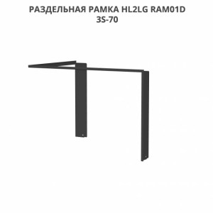 grand-kamin-razdelnaya-ramka-hl2lg-ram01d-3s-70