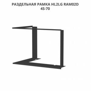 grand-kamin-razdelnaya-ramka-hl2lg-ram02d-4s-70