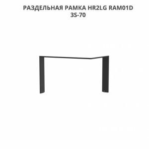 grand-kamin-razdelnaya-ramka-hr2lg-ram01d-3s-70