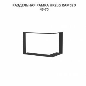 grand-kamin-razdelnaya-ramka-hr2lg-ram02d-4s-70