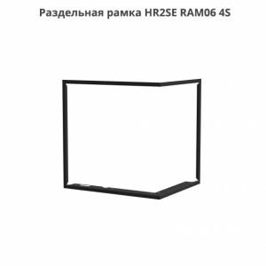 grand-kamin-razdelnaya-ramka-hr2se-ram06-4s