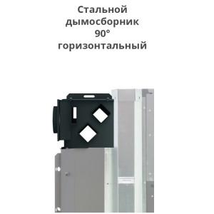 grandkamin-opcii-dymosbornik-1
